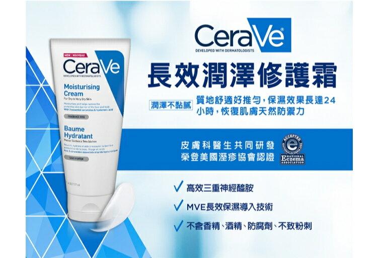 專品藥局 CeraVe長效潤澤修護霜177ml (實體店面公司貨) 【2010970】 4