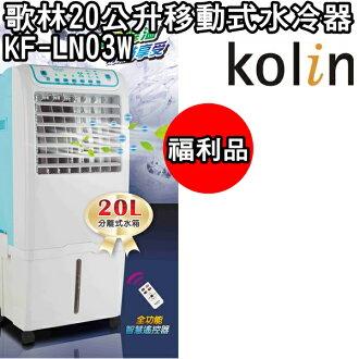 (展示福利品) KF-LN03W【歌林】20公升移動式水冷器 保固免運-隆美家電