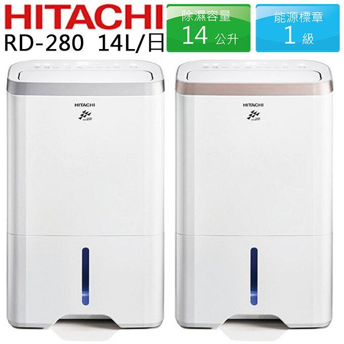 除濕機 ✦ HITACHI 日立 RD-280 公司貨 14L 0利率 免運 團購 批發 切貨