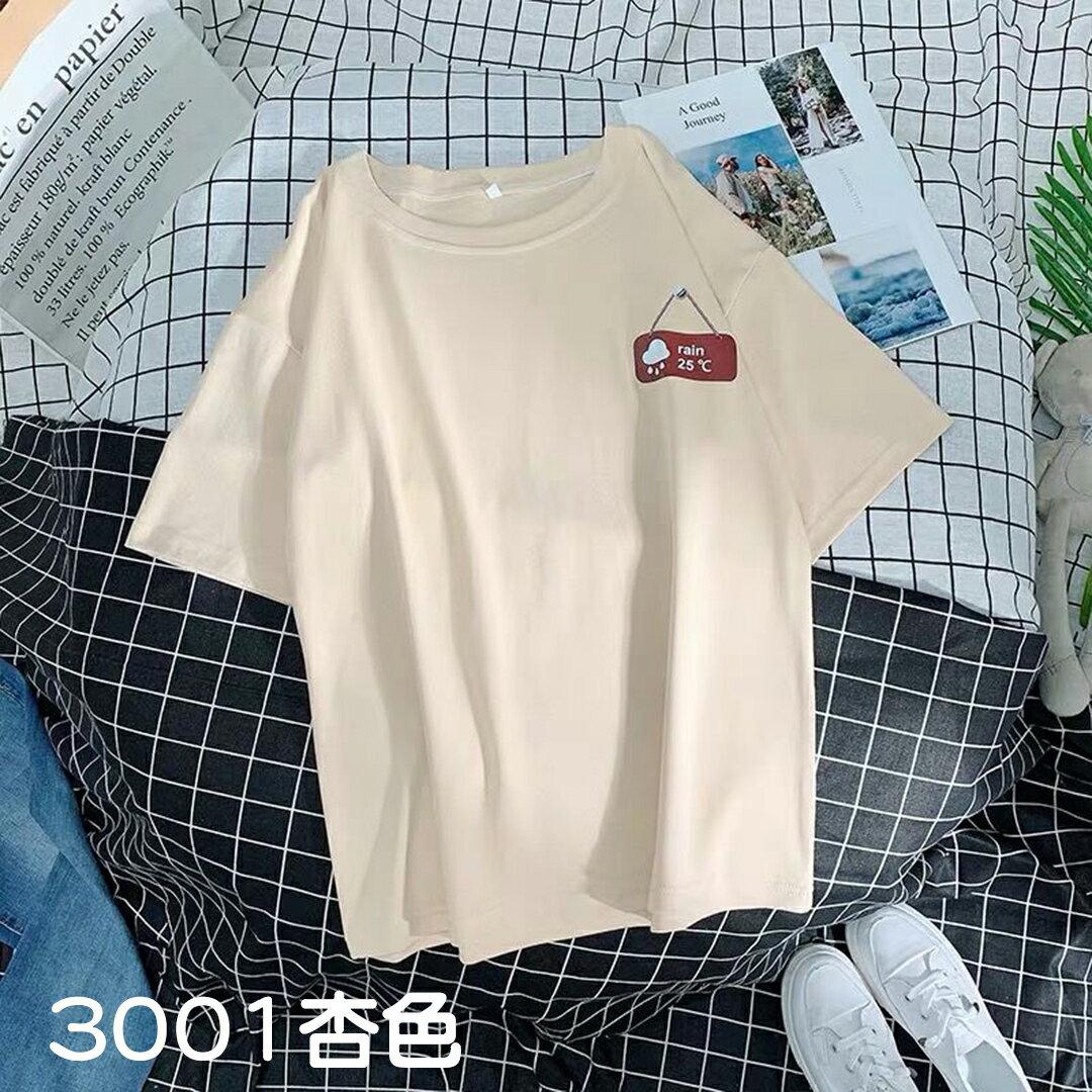 純棉-短袖棉T 天氣圖系列12色 M-2XL【漫時光】(3001) 4