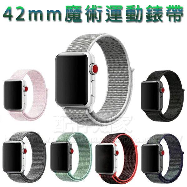 【42mm】AppleWatchSeries123運動魔術錶帶智慧手錶運動型錶環魔鬼氈扣帶尼龍織紋-ZW