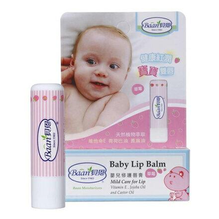 Baan貝恩嬰兒修護唇膏-草莓【悅兒園婦幼生活館】