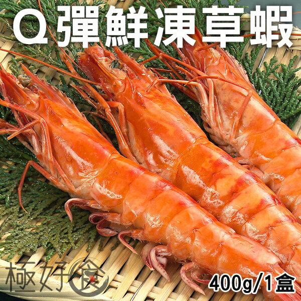 極好食?【一盒8尾】產地新鮮捕獲急速冷凍-鮮凍草蝦-400G/盒