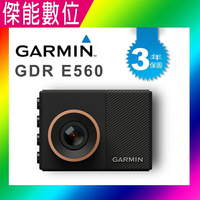 GARMIN GDR E560【 送32g】 汽車行車記錄器 測速提醒 語音聲控 1440P 台灣製 三年保固 另售 E530 W180