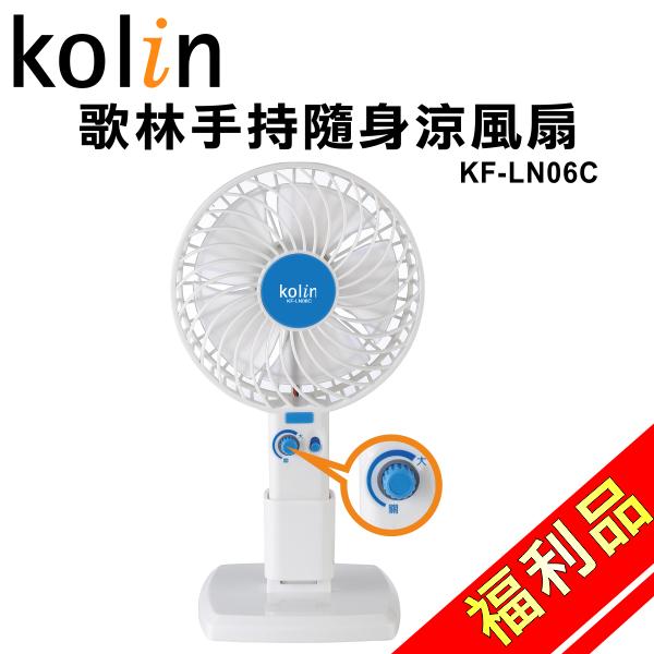 (福利品)【歌林】手持隨身涼風扇/電風扇/戶外KF-LN06C 保固免運-隆美家電
