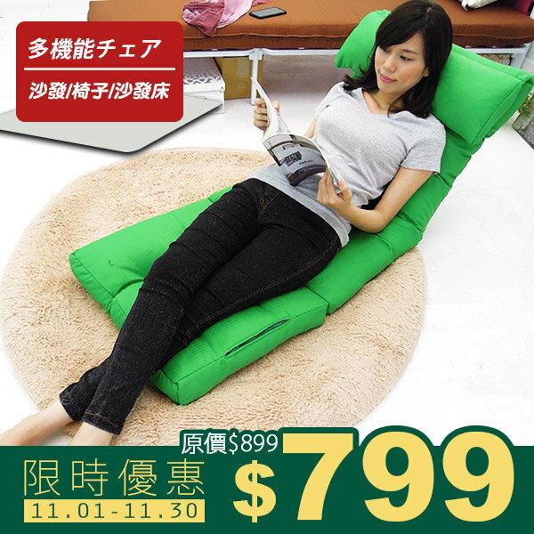 NICO加寬妮可舒適和室椅