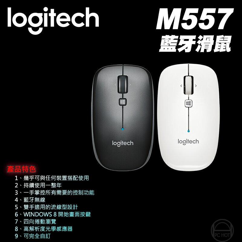Logitech 羅技 M557 無線 藍牙 滑鼠 鐵灰黑 珍珠白 PCHot 1