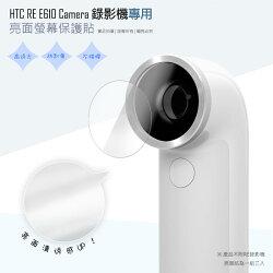 亮面螢幕保護貼 HTC RE CAMERA E610 防水迷你隨手拍攝錄影機 保護貼 軟性 高清 亮貼 亮面貼 保護膜【一組三入】