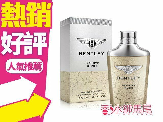 Bentley 賓利 無限奔放 男性淡香水 100ml◐香水綁馬尾◐>APP領券9折→代碼08CP2000B