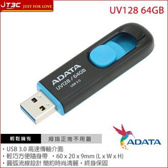 【全店94折起】ADATA 威剛 UV128 64GB USB3.0 上推式隨身碟 湖水藍【可超取】【單支】