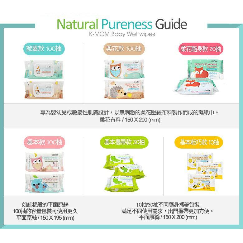 【MOTHER-K】天然嬰幼兒濕紙巾 / 輕巧款10抽 5