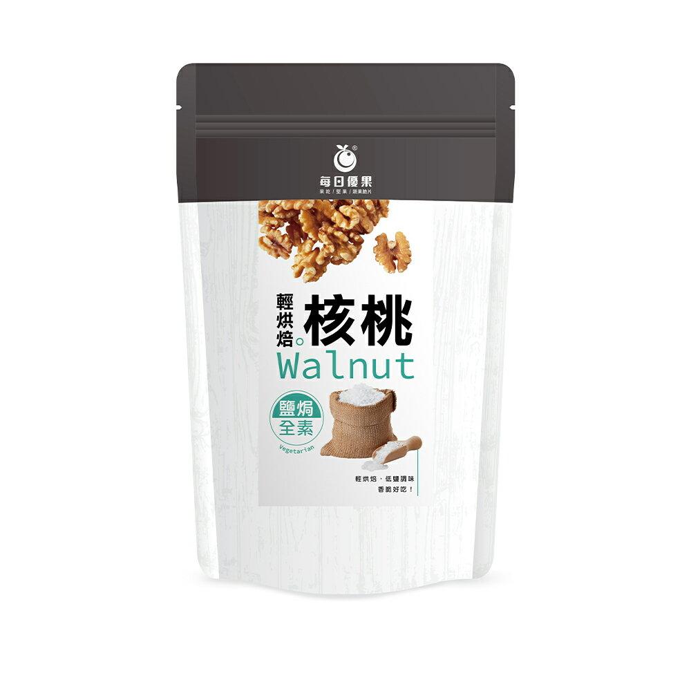 烘焙鹽焗核桃大包裝450公克【每日優果】