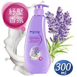 【雪芙蘭】經典乳液 300ml -香氛菁萃/經典滋養/深層調理/細白修護/輕潤水感