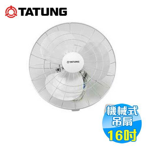 大同 Tatung 16吋吊扇 SC-16D