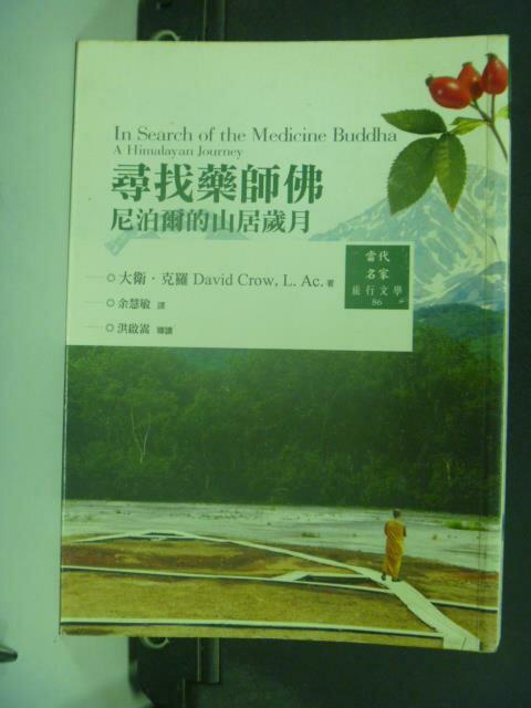 【書寶二手書T1/宗教_KEN】尋找藥師佛.尼泊爾的山居歲月_大衛‧克羅