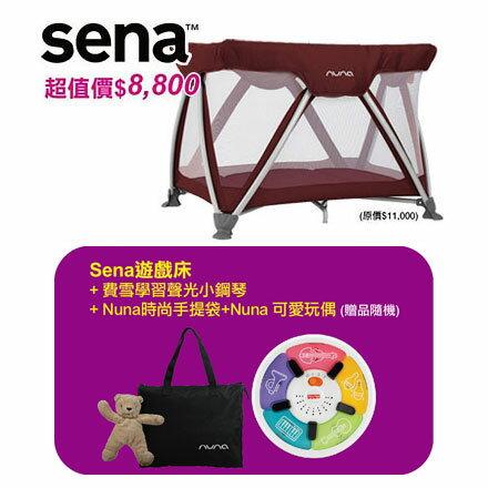 【悅兒園婦幼生活館】Nuna sena遊戲床+費雪學習聲光小鋼琴+Nuna時尚手提袋+可愛玩偶x1