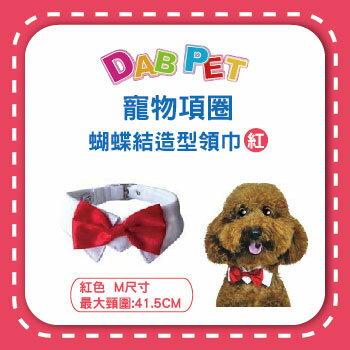 【力奇】DAB PET 寵物項圈《蝴蝶結造型領巾M》-305元 (紅色) >可超取(K423-SY502HRM)