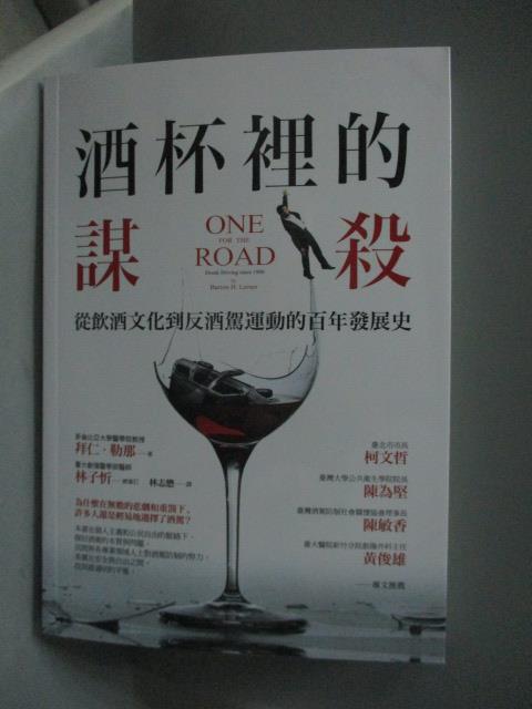 <br/><br/> 【書寶二手書T1/社會_KPN】酒杯裡的謀殺-從飲酒文化到反酒駕運動的百年發展史_拜仁.勒那, 林志懋<br/><br/>