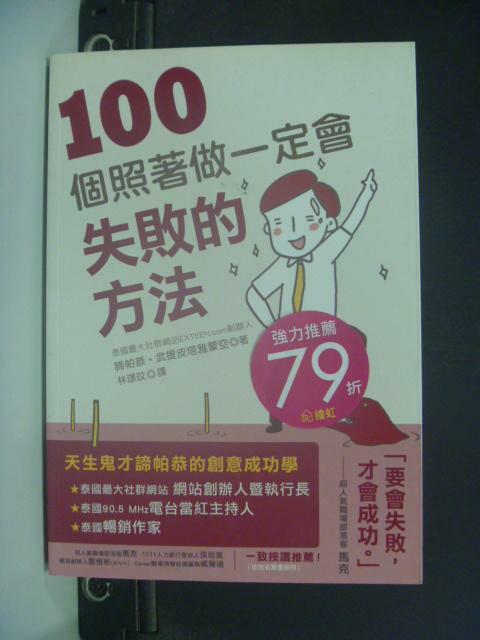 【書寶二手書T6/財經企管_GAL】100個照著做一定會失敗的方法_諦帕恭武提皮塔雅蒙