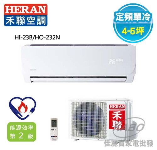 【佳麗寶】-(HERAN禾聯)定頻精品一對一單冷 4-5坪 HI-23B/HO-232N