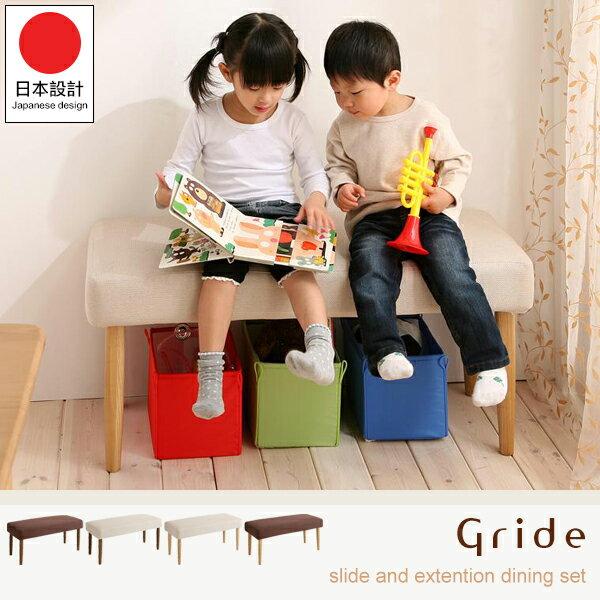 餐椅 椅子 椅凳【Y0049】Gride平滑伸縮式系列_長凳 完美主義