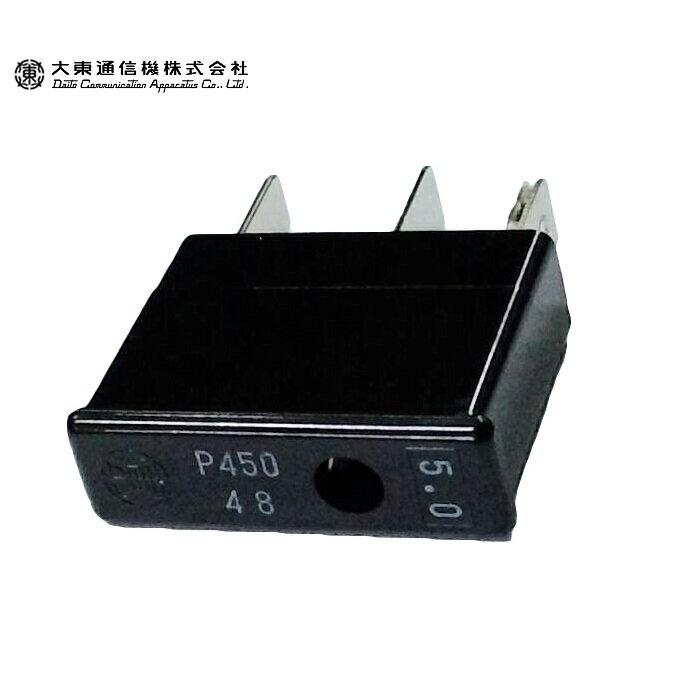 大東保險絲 P450 5.0A  DAITO