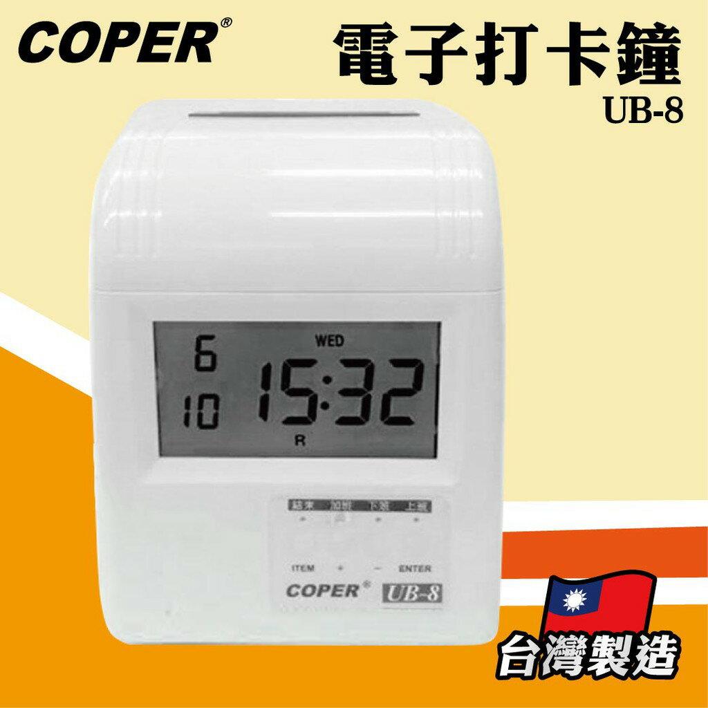保固一年 COPER高柏【UB-8】電子打卡鐘 打卡鐘 考勤機 打卡機 考勤鐘 造