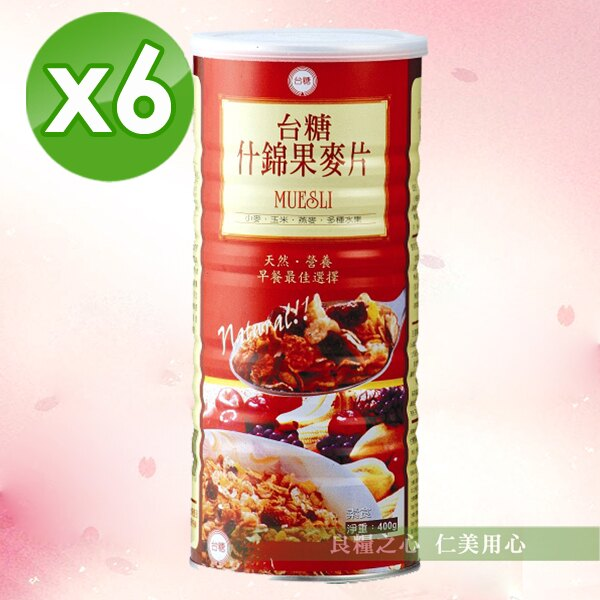 台糖 什錦果麥片(400g/罐)x6