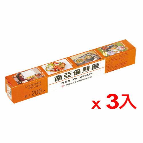 ★3件超值組★南亞 PVC保鮮膜200尺【愛買】