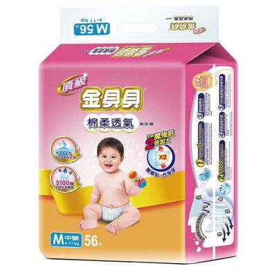 頂級金貝貝 柔棉透氣 (魔術氈) 紙尿褲 尿布 M52+4 片/包