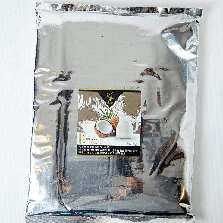 ※限時買二送一優惠※士雲J&S嚴選椰奶粉500g 咖啡 糕點 南洋料理 植物奶