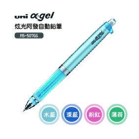 ~三菱~M5~507GG炫光阿發自動鉛筆  支