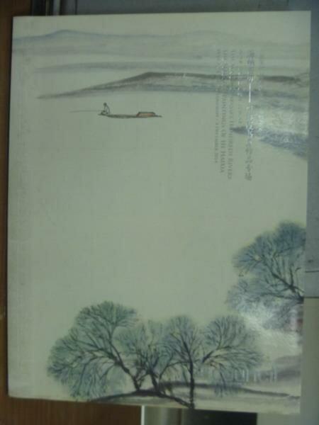 ~書寶 書T5/收藏_PDO~匡時_2014  12  3_海納百川~何海霞書畫作品專場
