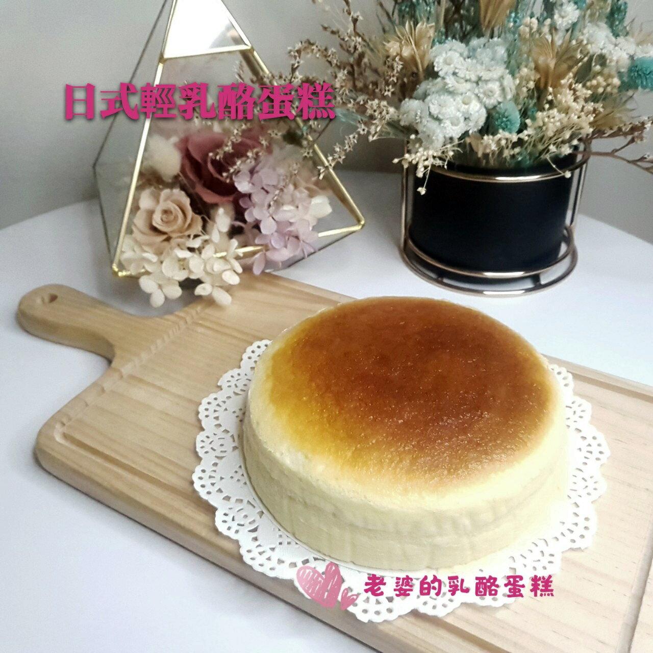 日式輕乳酪蛋糕6吋(老婆的乳酪蛋糕)
