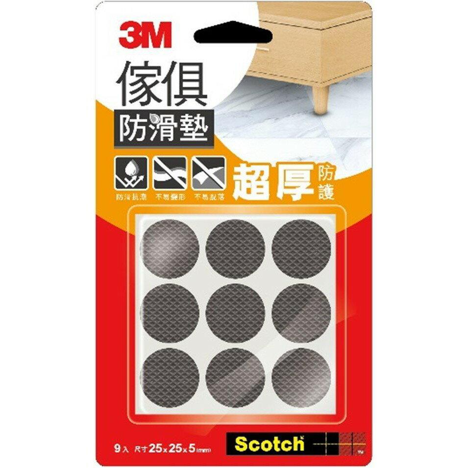 3M 傢俱防滑墊-黑色圓型 25mm