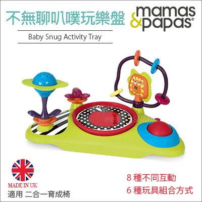 ?蟲寶寶?【英國mamas&papas】二合一育成椅專用玩樂盤 - 不無聊叭噗玩樂盤