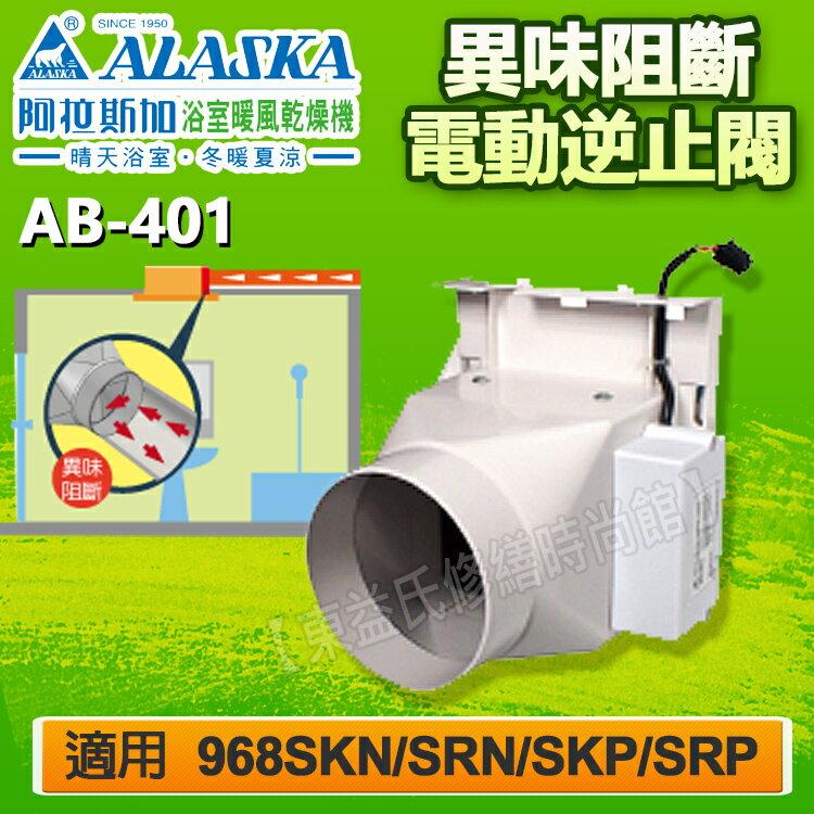 ALASKA阿拉斯加 異味阻斷~電動逆止閥^( 968SKN  SRN、968SKP  S