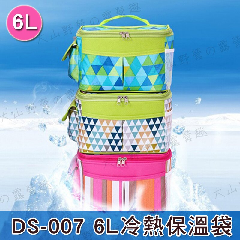 【露營趣】中和安坑 DS-007 6L冷熱保溫袋 保冰袋 母乳袋 便當袋 軟式冰桶 摺疊冰箱
