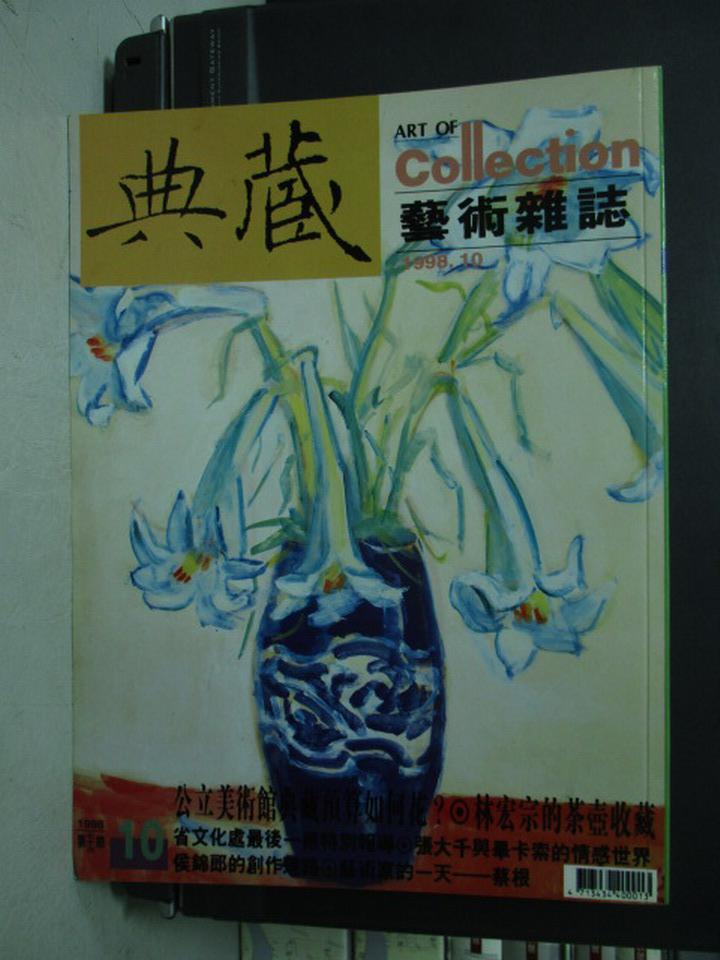 【書寶二手書T4/雜誌期刊_ZFL】典藏藝術雜誌_1998/10_林宏宗的茶壺收藏等