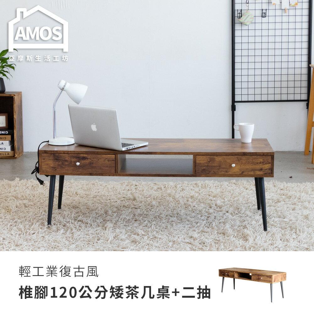 Amos 亞摩斯生活工坊 茶几桌 客廳桌 咖啡桌 輕工業復古風椎腳120公分矮茶几桌+兩抽 Amos【DCA057】