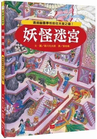 妖怪迷宮:通過幽靈學校前往天堂之國! 1