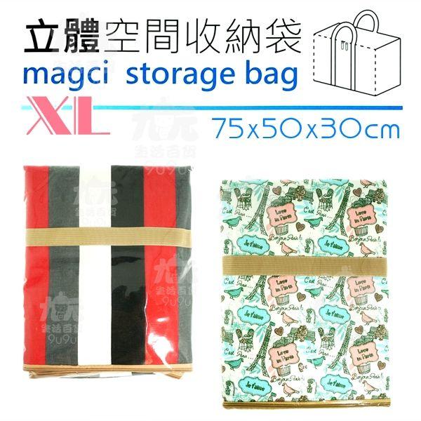 【九元生活百貨】皮久熊立體空間收納袋XL棉被收納袋行李袋