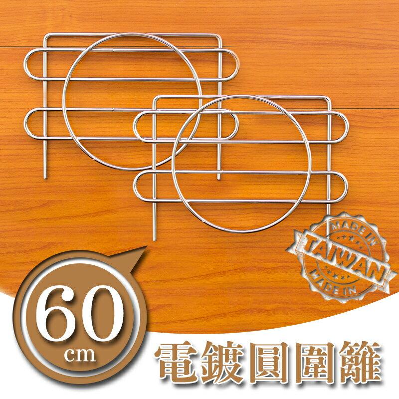 【dayneeds】【 類】60公分波浪架 -圓圍籬-鍍鉻層架 收納架 雜誌架 鞋架 鐵架 置物架