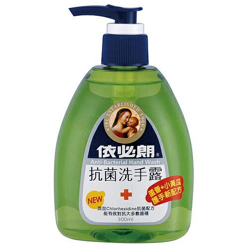 依必朗 抗菌 洗手露-蘆薈+小黃瓜 300ml