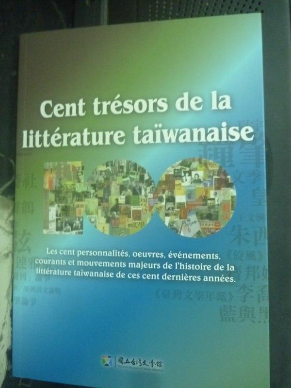 【書寶二手書T4/文學_IGD】Cent tresors de la litterature taiwanaise_Wa