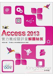 Access 2013實力養成暨評量解題秘笈