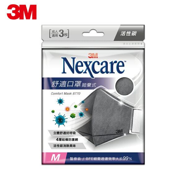 (任選)3M8770舒適口罩拋棄式活性碳3片包-M