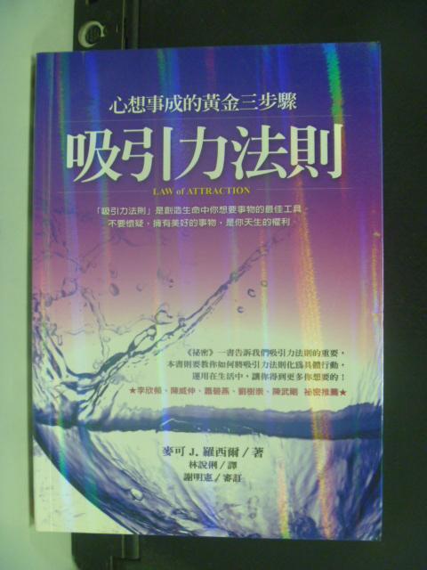 【書寶二手書T9/心靈成長_LQG】吸引力法則-心想事成的黃金三步驟_麥可J.羅西爾