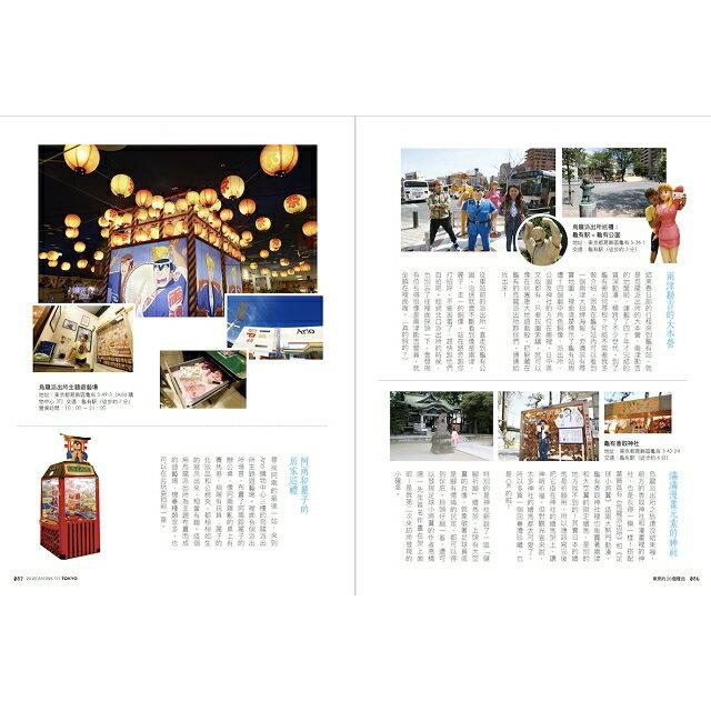 東京的20個理由:東京上癮者蔡阿嘎的私房主題一日遊 8