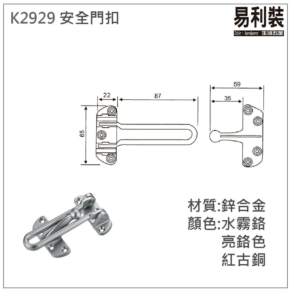 K2929 安全門扣  易利裝生活五金 安全鎖 2